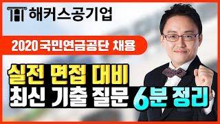 국민연금공단 면접 실전 대비 최신 기출 질문 총 정리!…