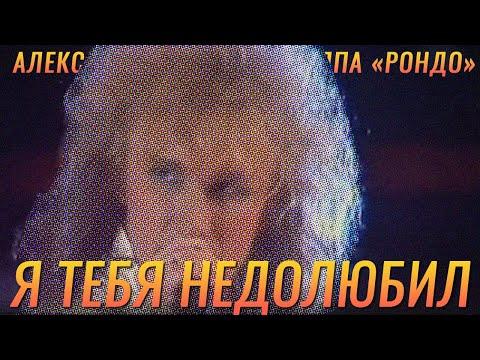 Клип Рондо - Я Тебя Не Долюбил