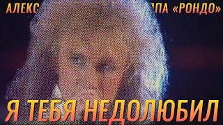 Смотреть клип Александр Иванов И Группа «Рондо» - Я Тебя Недолюбил