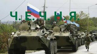 Первая Чеченская война, как это было?