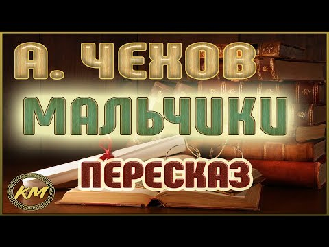 МАЛЬЧИКИ. Антон Чехов