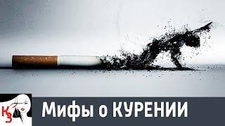 10 МИФОВ О КУРЕНИИ. Бросайте курить – это не модно и вредит здоровью!