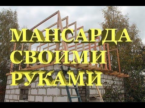 Строим мансардную крышу дома своими руками пошагово