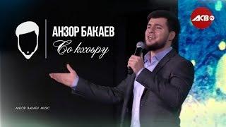 Анзор Бакаев - Со кхоьру 2017 - ACB TV