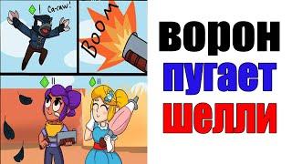 Лютые Приколы. БРАВЛ СТАРС - ПОКО В РЕАЛЬНОЙ ЖИЗНИ. Угарные Мемы