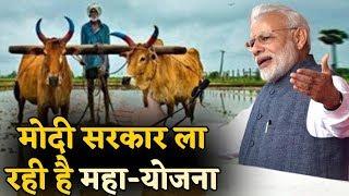 किसानों की कर्जमाफी के वादे पर भारी पड़ेगा Modi का Punch, लाने जा रहे हैं महा-योजना