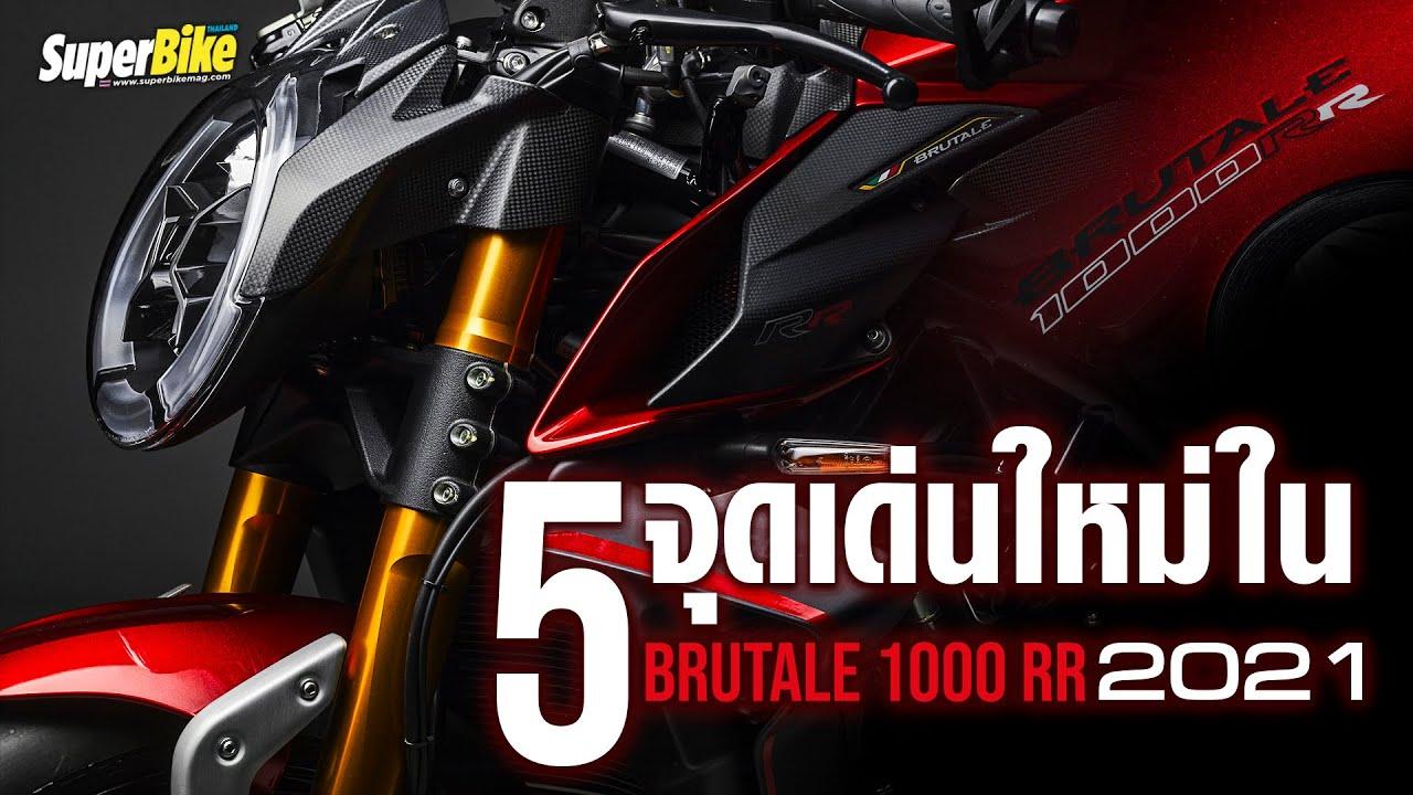 5 จุดเด่นใหม่ใน MV Agusta Brutale 1000RR 2021 | SuperBike Thailand