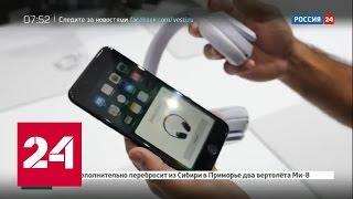 Вести.net: новое поколение смартфонов и ''умных'' часов от Apple