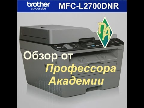 МФУ Brother MFC-L2700DNR