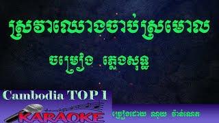 ស្រវាឈោងចាប់ស្រមោល ភ្លេងសុទ្ធ ណូយ វ៉ាន់ណេត sro va chhong jab sromol, Noy Vanneth Cambodia TOP1