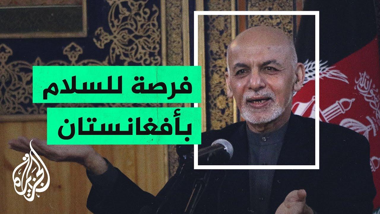 الرئيس الأفغاني يعرب عن تفاؤله بشأن مستقبل الصراع في بلاده  - نشر قبل 4 ساعة