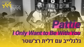 Pattie, Choke -I Only Want to Be With You (לייב בגלגלצ)