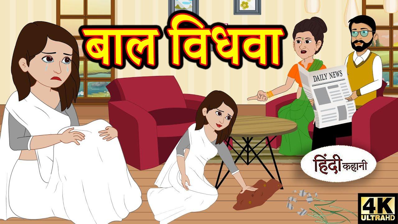 बाल विधवा   Child Widow   Hindi Kahaniya   Moral Stories   Hindi Stories