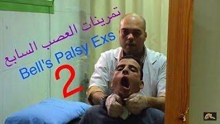 أفضل تمارين علاجيه لشلل الوجه ️ التهاب العصب السابع الجزء Best Bell 39 s palsy exercises 2