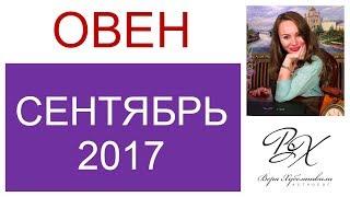 ОВЕН ГОРОСКОП НА СЕНТЯБРЬ 2017г./ ГОРОСКОП НА СЕНТЯБРЬ 2017 ОВЕН / НОВОЛУНИЕ / ПОЛНОЛУНИЕ