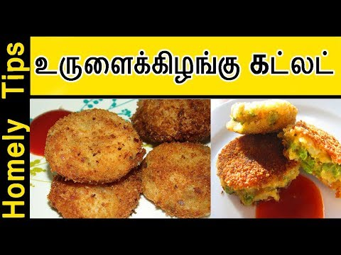 Homemade Crispy Potato Cutlets Recipe - How To Make Cutlets In Tamil | Cutlets In Tamil