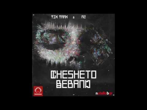 "Tik Taak & A2 - ""Chesheto Beband"" OFFICIAL AUDIO"
