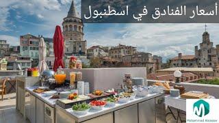 أسعار الفنادق في اسطنبول - اسعار تبدأ من 11 دولار