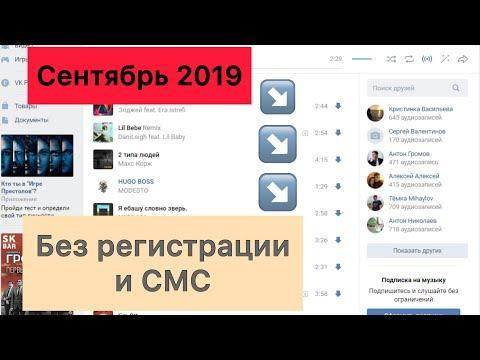 Скачать музыку в ВКонтакте VK сентябрь 2019.