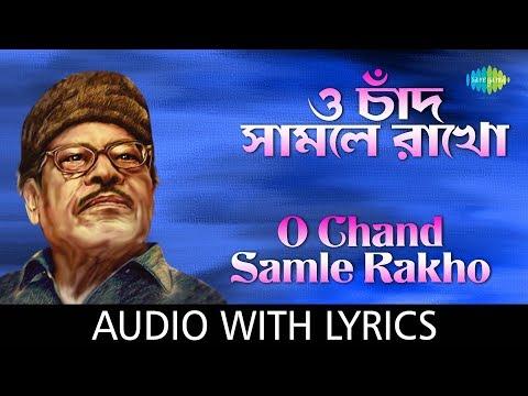 O Chand Samle Rakho Jochhnake with lyrics   ও চাঁদ সামলে রাখো জোছনাকে    Manna Dey