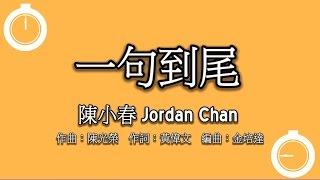 #19 陳小春 Jordan Chan - 一句到尾 [LYRICS]