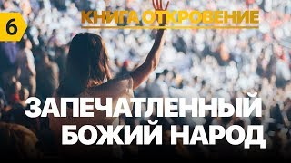 """Субботняя школа урок№ 6 """"Запечатленный Божий народ"""""""