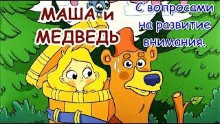 Сказка МАША И МЕДВЕДЬ с вопросами для развития внимания. (Маша и медведь нанунашки)