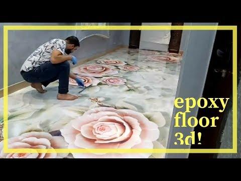 تعلم تنفيذ  ارضيات ثلاية الابعاد epoxy floor 3d في نصف ساعة فقط
