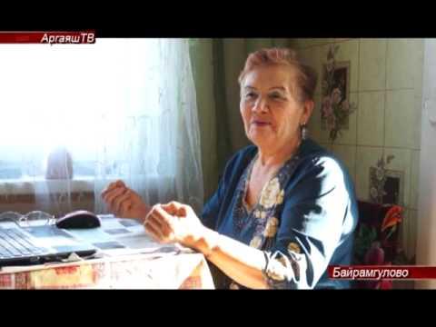 """Газета """"Аргазинский вестник"""" Аргаяшского района"""