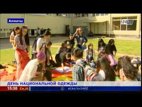 День казахской национальной одежды впервые отметили в Казахстане