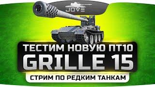 Соло Стрим По Редким Танкам World Of Tanks #4. Тестим новую ПТ10 - Grille 15!