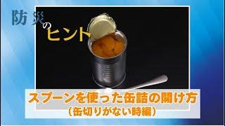 スプーンを使った⽸詰の開け⽅【防災のヒント】