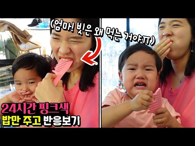 엄마 머리 빗을 왜 먹어? ㅠㅠ 24시간 핑크색 밥 주고 국민이 남편 반응보기 ㅋㅋㅋ 핑크 초콜릿 사탕 먹방 흔한 흔한 가족 일상 Pink Mukbang | 말이야와친구들