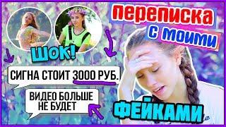 ПЕРЕПИСКА с моим ФЕЙКОМ ! ШОК ! РЕАКЦИЯ фанатки / Марьяна РО сигна за Деньги  / Marisha MT blogger