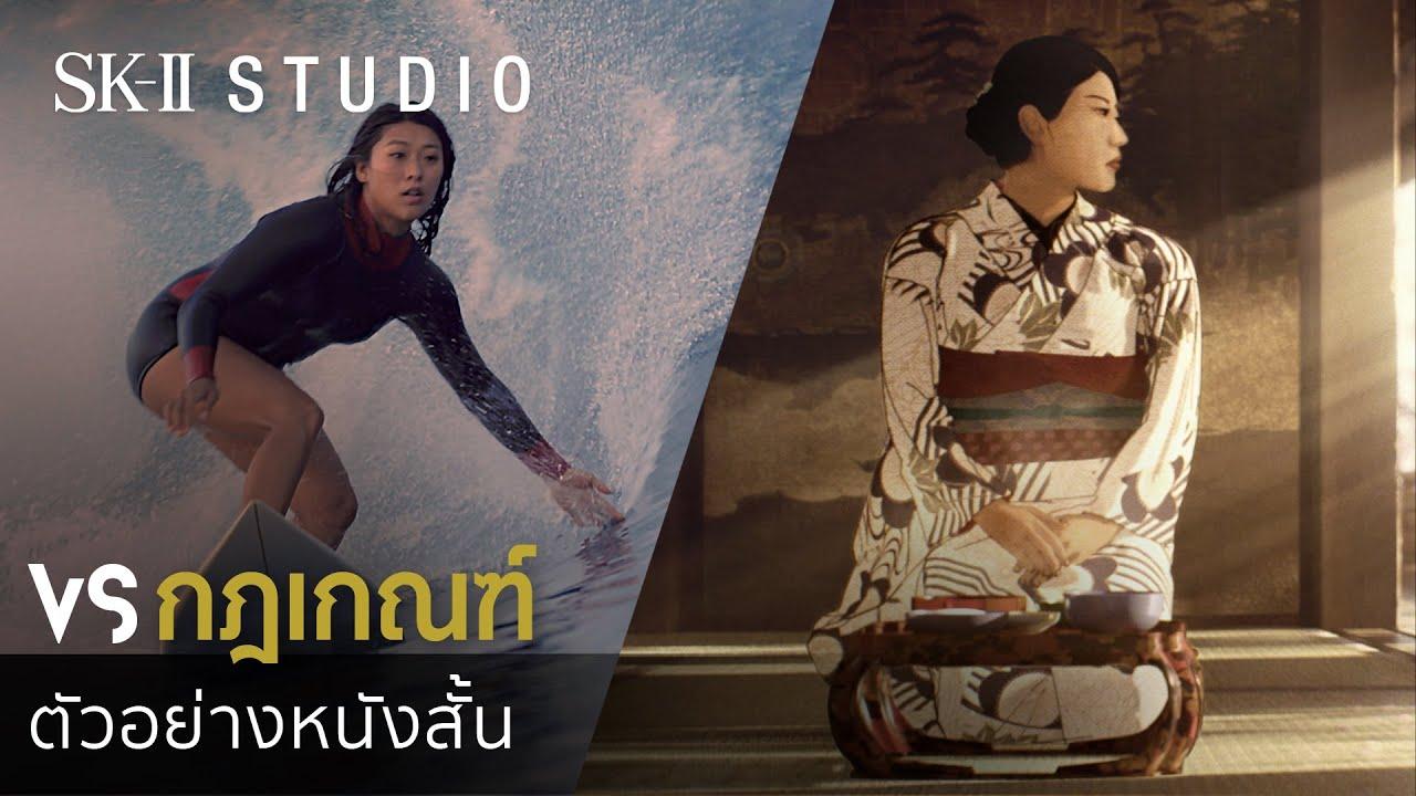 SK-II STUDIO: Trailer 'VS กฎเกณฑ์' เรื่องราวของมาฮินะ มาเอดะ #CHANGEDESTINY