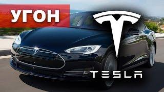 Угон Тесла !