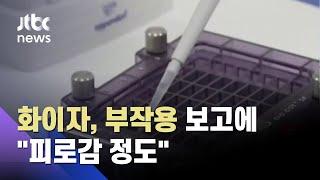 """화이자, 부작용 사례 보고에…""""가장 보편적 증상은 피로감"""" / JTBC 사건반장"""