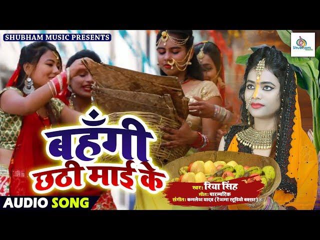 Marbo Re Sugwa Dhanush Se - (बहँगी छठी माई के जाये) - Latest Chhath Geet 2019 - Riya Singh
