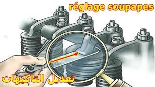 réglage soupapes moteurs - تعديل الصمامات - 106, Saxo, AX, 206, C3, 207, 205, 306, 307