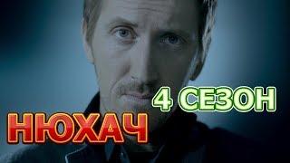Нюхач 4 сезон сезон 1 серия - Дата выхода, анонс, содержание