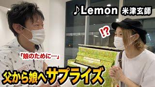 【サプライズ演奏】単身赴任中の父から娘へ⁉️「Lemon」のプレゼントが泣ける…【川崎ストリートピアノ】