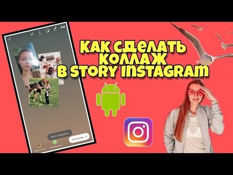 Как добавить несколько фото в story Instagram?На андроиде.