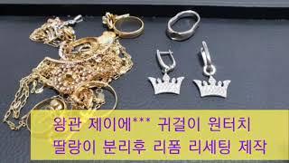 14K 목걸이 귀걸이 리폼 새로운 디자인으로 변신!