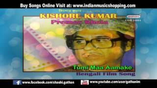 Tumi Maa Aamake   Bengali Film Songs   Kishore Kumar   Bengali Happy Songs