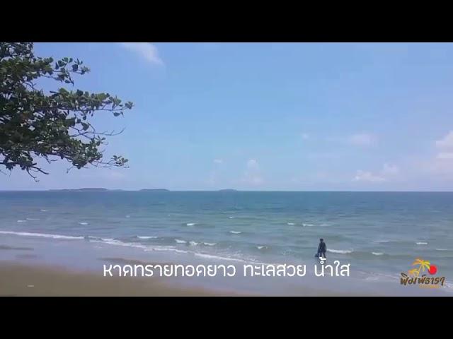 บรรยากาศหาดแหลมแม่พิมพ์ เที่ยวทะเลใกล้กรุงเทพ | พิมพ์ธาราบีช รีสอร์ท