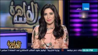 مساء القاهرة   الفقرة الاخبارية 23 أغسطس 2016