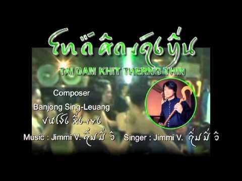 Tai Dam Khit Therng Thin (ไทดำคิดเถิงถี่น)