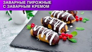 Заварные пирожные с заварным кремом Как приготовить Вкусные эклеры с заварным кремом на десерт
