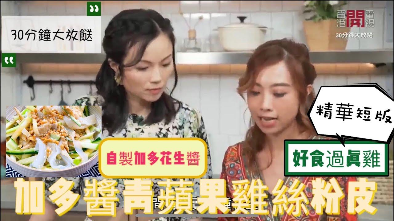 【香港開電視30分鐘大放餸-素食主義】加多醬青蘋果雞絲粉皮(純素) </p> <div class=