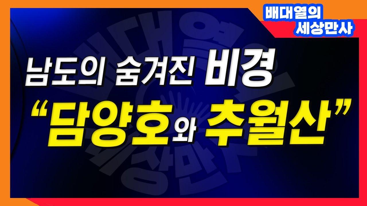 """남도의 숨겨진 비경 """"담양호와 추월산""""[배대열의 세상만사]"""